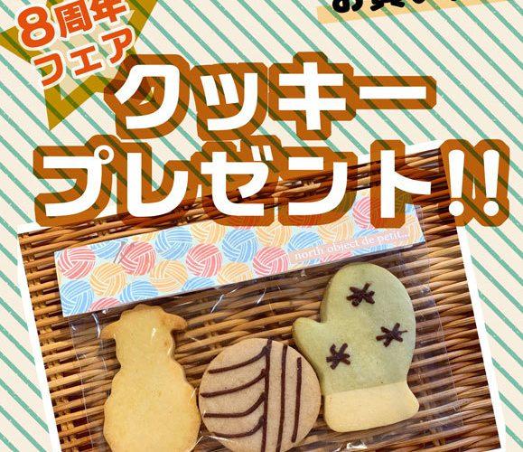 2200円(税込)以上お買い物でクッキーをプレゼント☆《スキレット日記:2019-11-23@スキレット》
