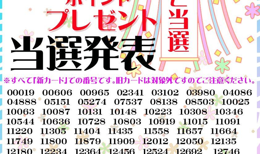 8周年!SKILLETポイントカードくじ当選者発表です!!《スキレット日記:2019-11-30@スキレット》