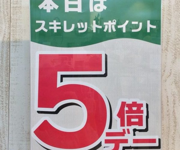 4日間のポイント5倍デー!!《スキレット日記:2019-12-05@スキレット》