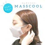 「冷感マスク」8月下旬分が入荷いたしました!!《スキレット日記:2020-08-26@高松市多肥下町・スキレット》