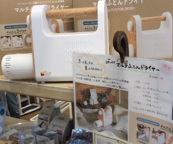 コンパクトなマルチ乾燥機が活躍!《スキレット日記:2020-07-26@高松市多肥下町・スキレット》