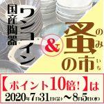 国産陶器ワンコインフェアと蚤の市が【ポイント10倍】ではじまります!!《スキレット日記:2020-07-31@高松市多肥下町・スキレット》