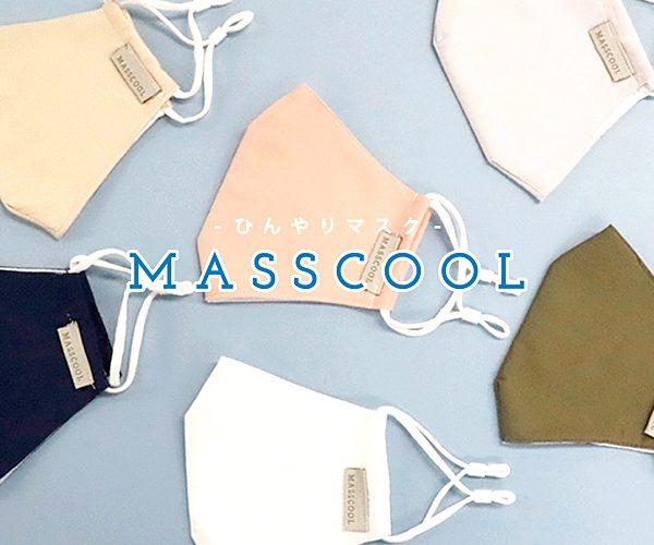 人気の冷感マスク「マスクール」今季最終分の入荷です♪《スキレット日記:2020-07-28@高松市多肥下町・スキレット》