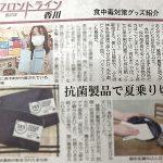 四国新聞(令和2年7月5日朝刊)でお弁当箱を紹介いただきました♪《スキレット日記:2020-07-06@高松市多肥下町・スキレット》