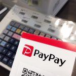 【PayPay】スキレットでもペイペイがつかえるようになりました♪《スキレット日記:2020-09-01@高松市多肥下町・スキレット》