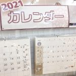 2021年カレンダーの入荷がはじまりました♪《スキレット日記:2020-09-02@高松市多肥下町・スキレット》
