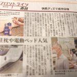 四国新聞さまに安眠グッズ「アンミング」を取材いただきました《スキレット日記:2020-09-06@高松市多肥下町・スキレット》