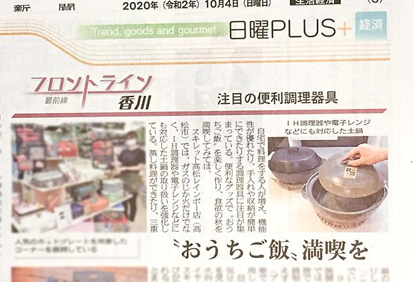 四国新聞に掲載いただきました!「三重・萬古(ばんこ)焼」のIH土鍋♪《スキレット日記:2020-10-04@高松市多肥下町・スキレット》