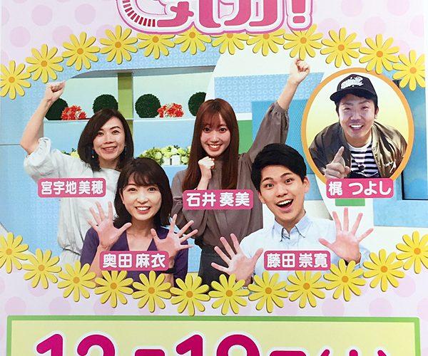 西日本放送「シアワセ気分」さまに取材をいただきました♪《スキレット日記:2020-12-09@スキレット》
