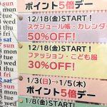 【スキレットの冬セール】 本日より始まります~!《スキレット日記:2020-12-18@スキレット》
