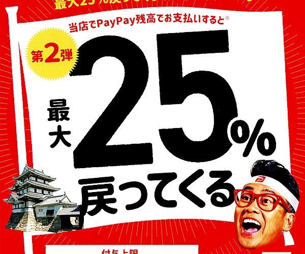 商都たかまつ!PayPay決済で、こんどは『最大25%』戻ってくるキャンペーンはじまります!《スキレット日記:2021-01-05@高松市多肥下町・スキレット》