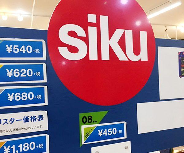 「こども」つながりで「SIKU(ジク)」のごしょうかい《スキレット日記:2021-04-20@高松市多肥下町・スキレット》
