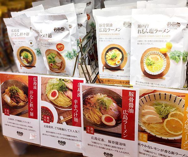 葉月・八月・人気の広島美味麺シリーズに「おひとりさま用」できました♪《スキレット日記:2021-08-01@高松市多肥下町・スキレット》
