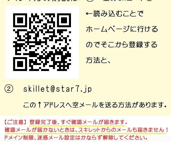 スキレットのメールマガジンご登録方法♪《スキレット日記:2021-10-06@高松市多肥下町・スキレット》