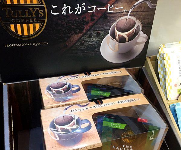 ~タリーズ・コーヒーの「新ギフトセット」登場~《スキレット日記:2021-10-08@高松市多肥下町・スキレット》